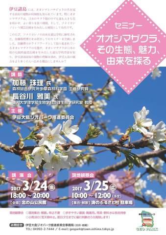 オオシマザクラセミナー.jpg