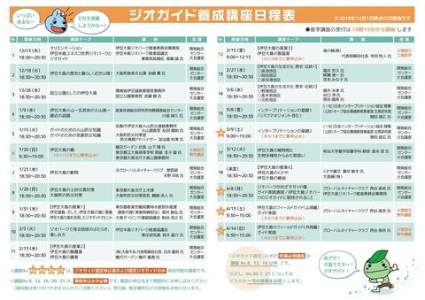ジオガイド養成講座2018広報チラシ案(20181120)2s.jpg