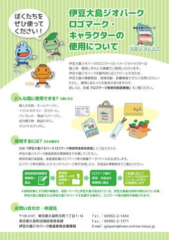 ロゴマーク・キャラクター使用についてのご案内.jpg