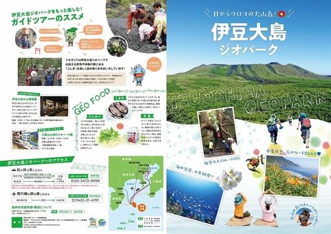伊豆大島ジオパーク パンフレット201811版_ページ_1s.jpg