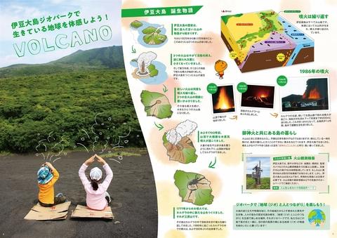 伊豆大島ジオパーク パンフレット201811版_ページ_4s.jpg