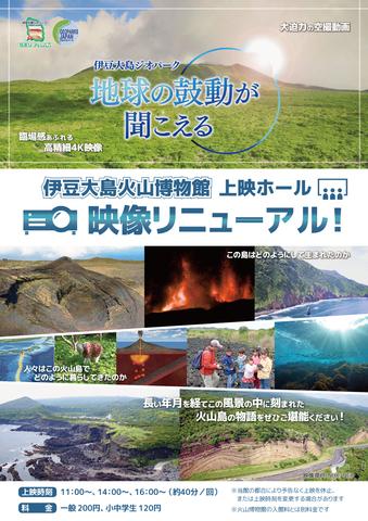 伊豆大島火山博物館 映像リニューアル告知.jpg
