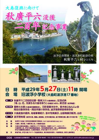 秋廣平六没後200年記念事業.jpg